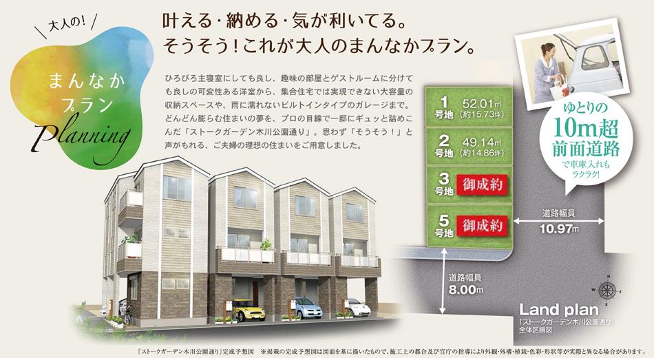 shinosaka2_plan_150121
