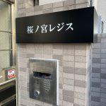 桜ノ宮レジス201号室
